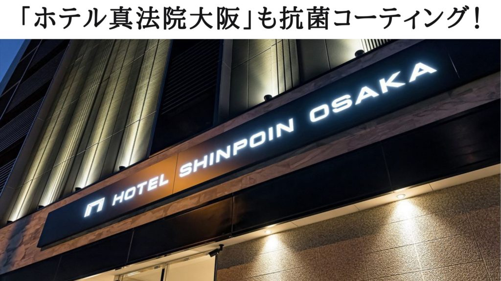 ホテル真法院大阪