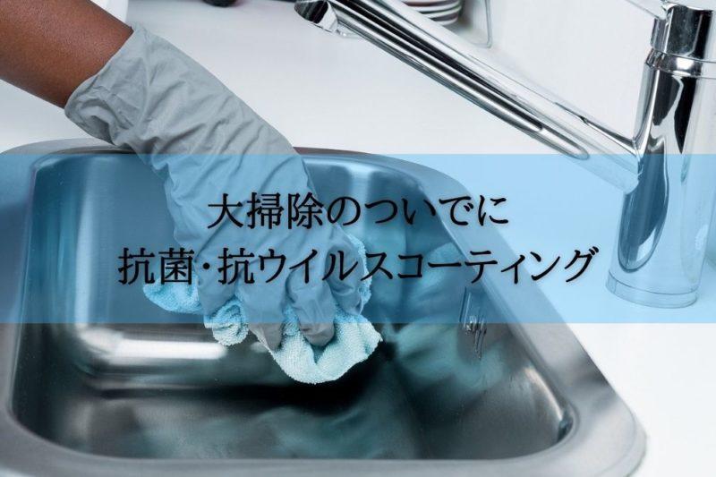 大掃除のついでに 抗菌・抗ウイルスコーティング